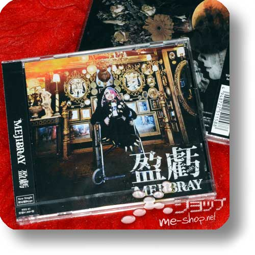 MEJIBRAY - Eiki LIM.CD+DVD B-Type-0