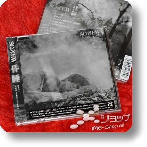SCREW - Konsui lim.CD+DVD B-Type-0