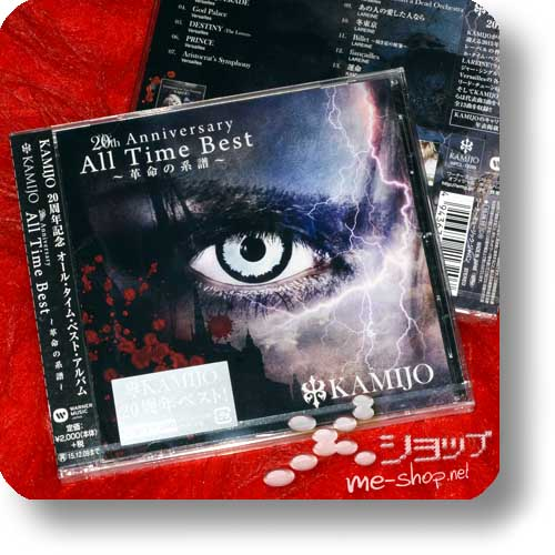 KAMIJO - 20th Anniversary All Time Best -Kakumei No Keifu--0