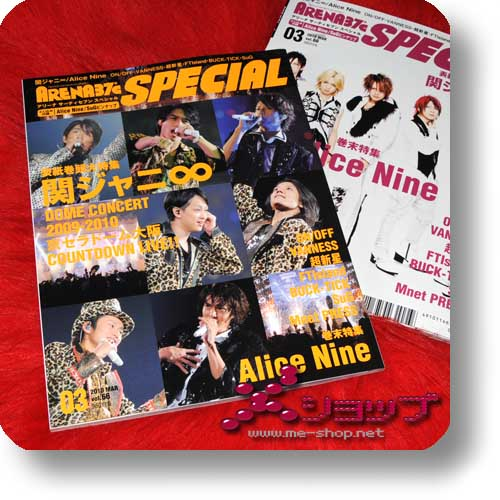 ARENA 37°c SPECIAL 66 (Mrz.10) KANJANI 8 / ALICE NINE, SuG... (Re!cycle)-0
