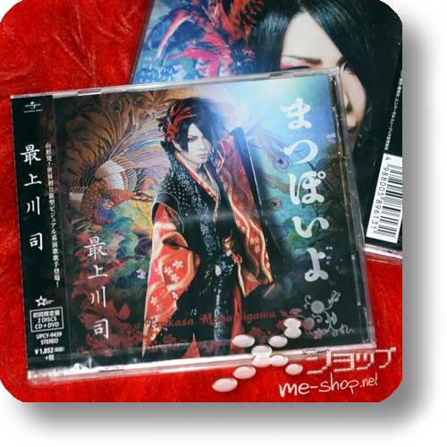 TSUKASA MOGAMIGAWA - Matsupoiyo (lim.CD+DVD) (D'espairsRay)-0