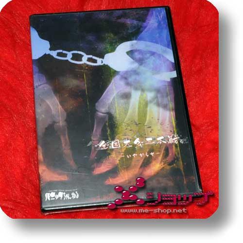 PANIC CHANNEL - Zenkoku taikai sanbon sen ~iyagarase~ (CD+DVD / LIM.3000!) (PANIC*ch)-0