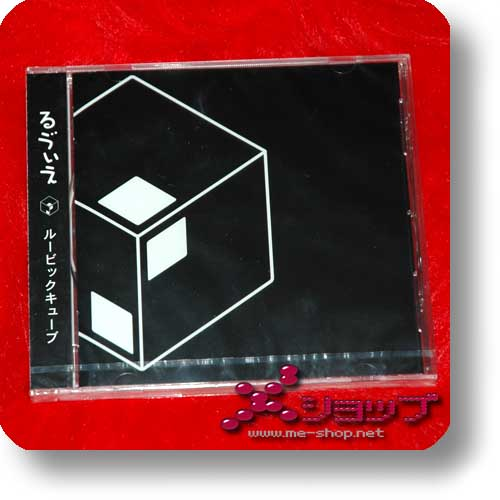 RUVIE - Rubik cube (2nd Press inkl. Bonustrack!)-0