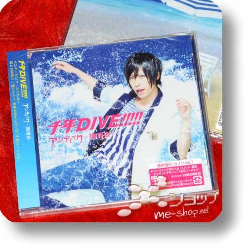AN CAFE - Sennen DIVE!!!!! (lim. kanon-Version) (+Bonus-Comment-CD ab 2 Expl.)-0