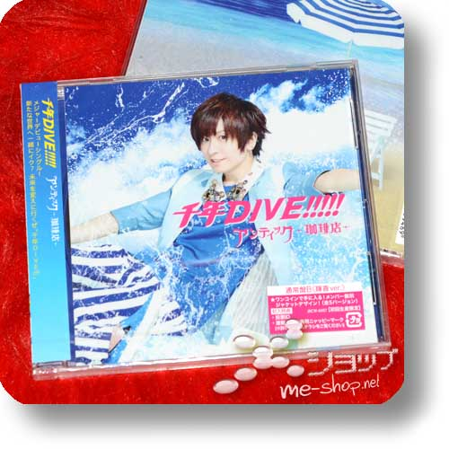 AN CAFE - Sennen DIVE!!!!! (lim. teruki-Version) (+Bonus-Comment-CD ab 2 Expl.)-0