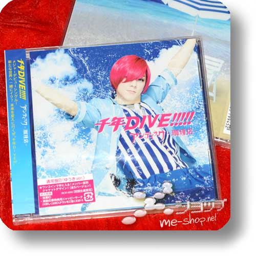 AN CAFE - Sennen DIVE!!!!! (lim. yu-ki-Version) (+Bonus-Comment-CD ab 2 Expl.)-0