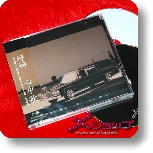 KAGEROU - Shinjuka (2CD) (Re!cycle)-0