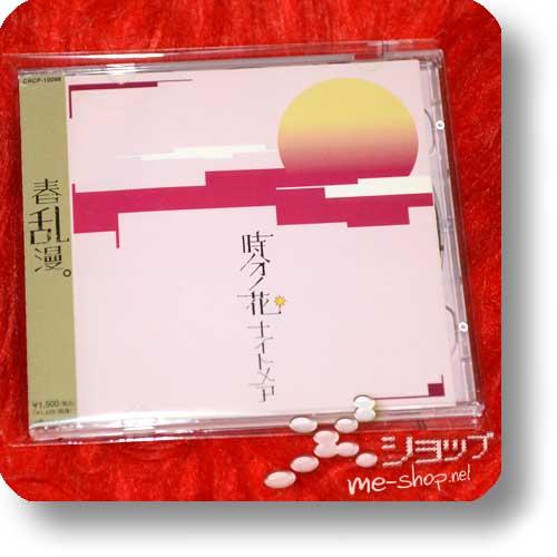 NIGHTMARE - Jibun no hana LIM.CD+DVD B-Type (Re!cycle)-0