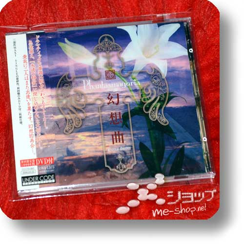 PHANTASMAGORIA - Gensoukyoku -Eternal Silence- (CD+DVD / lim.10000!) (Re!cycle)-0