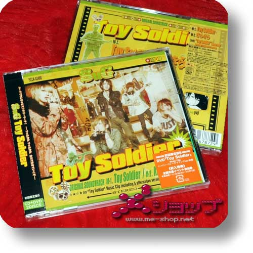 SuG - Toy Soldier LIM.CD+DVD B-Type (Re!cycle)-0