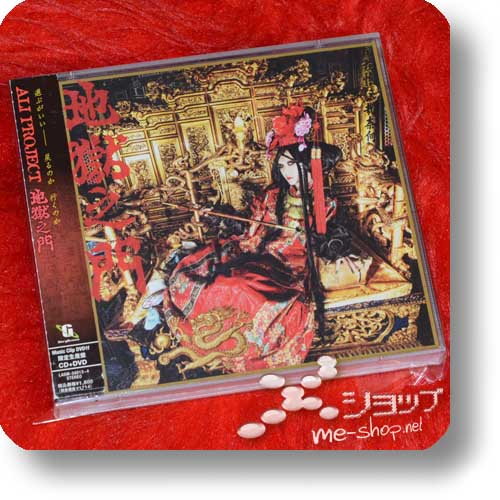 ALI PROJECT - Jigoku no mon LIM.CD+DVD (Re!cycle)-0