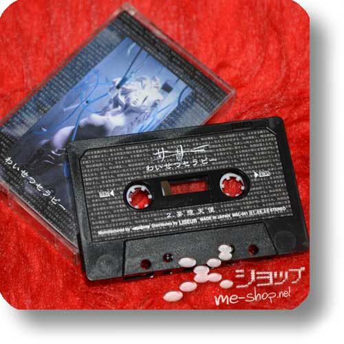 SALLY - Waisetsu therapy (Democassette / lim.999! / Azalea/hurts/Dio) (Re!cycle)-0