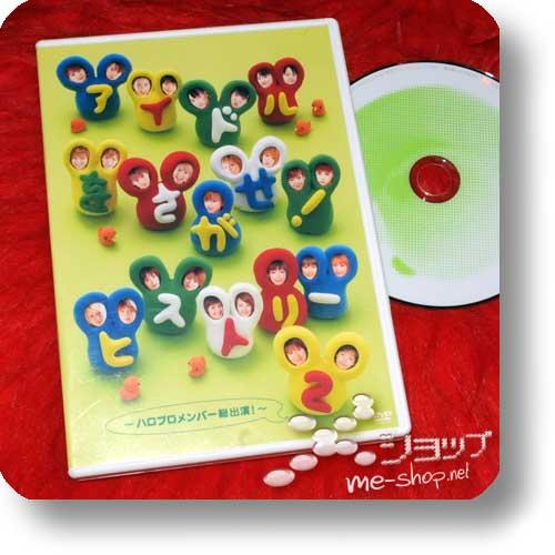 IDOL WO SAGASE! History 2 ~Hello Pro Member Soushutsuen!~ (DVD / Hello! Project) (Re!cycle)-0