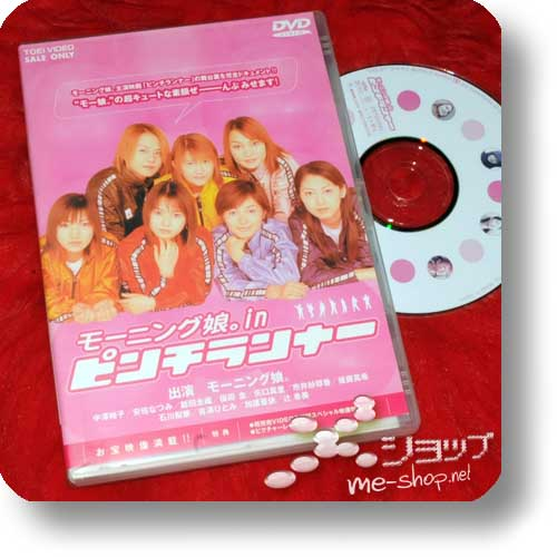 MORNING MUSUME. in Pinch Runner (DVD) (Re!cycle)-0