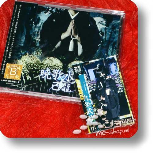 KIRYU - Kyouka Suigetsu (B-Type inkl.Bonustracks+Tradingcards!) (Re!cycle)-0