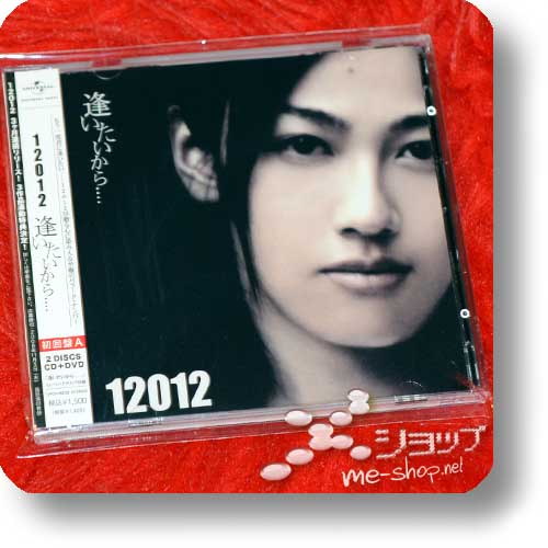 12012 - Aitai kara... (CD+DVD A-TYPE) (Re!cycle)-0