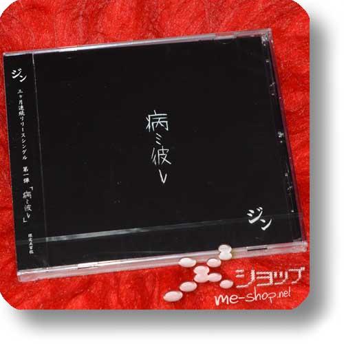 ZIN - Yamikare (lim.500!)-0