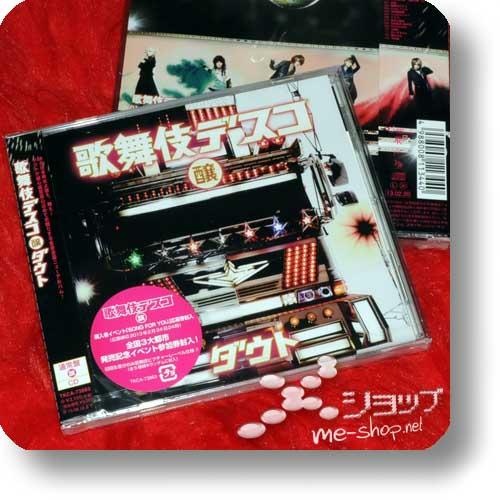D=OUT - Kabuki Disco (Re!cycle)-0