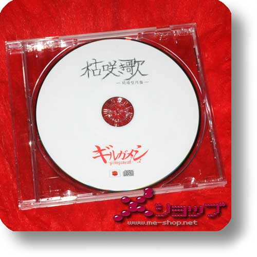 GIRUGAMESH (girugämesh) - Kosaki uta -kaijou kata enban- (lim. onetrack-CD / live only) (Re!cycle)-0
