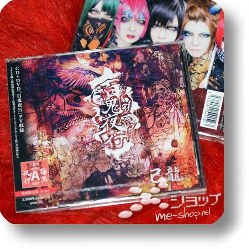 KIRYU - Hyakkiyakou (lim.CD+DVD A-Type)-0