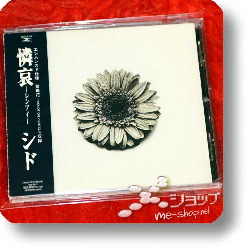 SID - Renai (DCR-Originalpressung 2004!) (Re!cycle)-0
