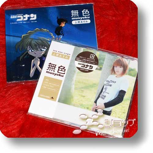AZUMI UEHARA - musyoku (1.Press inkl.Photocard / Detective Conan) (Re!cycle)-0