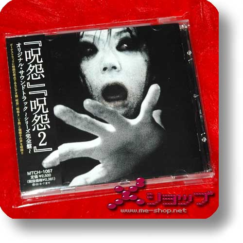 JU-ON 2 - ORIGINAL SOUNDTRACK (Juon / The Grudge) (Re!cycle)-0