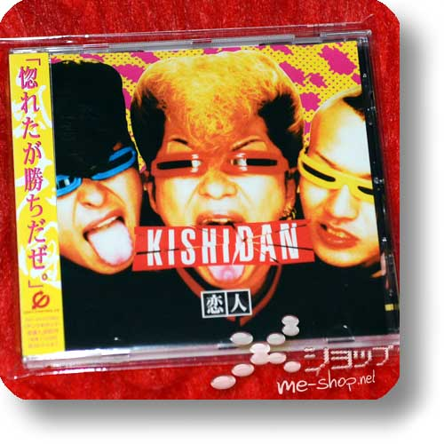 KISHIDAN - Koibito (Re!cycle)-0