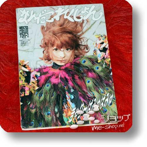 KYARY PAMYU PAMYU - Nanda Collection lim.CD+DVD+Photobook (Re!cycle)-0