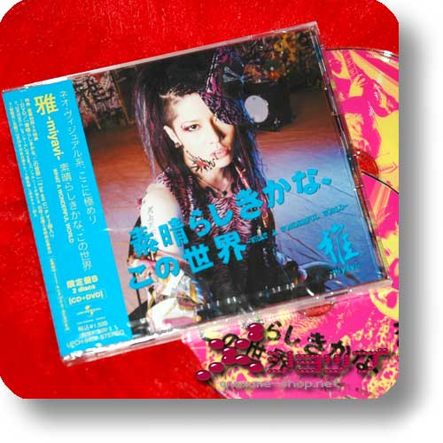 MIYAVI - Subarashiki kana, kono sekai LIM.CD+DVD B-Type (Re!cycle)-0