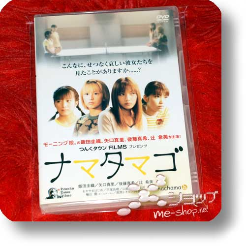 NAMATAMAGO (DVD feat. Kaori Iida, Maki Goto, Mari Yaguchi, Nozomi Tsuji / MORNING MUSUME.) (Re!cycle)-0