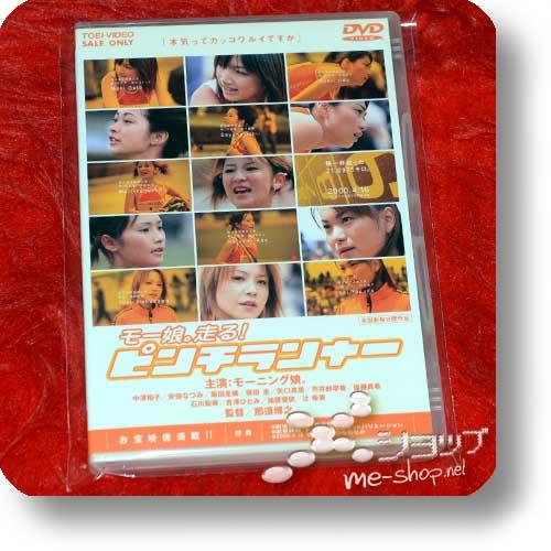 HASHIRU! PINCH RUNNER (DVD / MORNING MUSUME.) (Re!cycle)-0