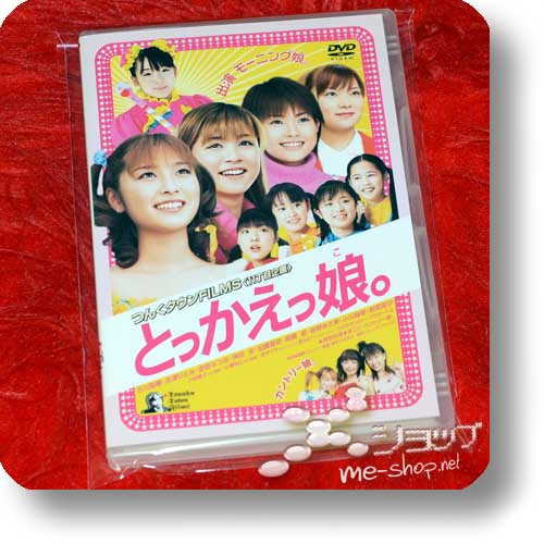 TOKKAEKKO (DVD feat. Rika Ishikawa, Hitomi Yoshizawa, Natsumi Abe, Ai Kago / MORNING MUSUME.) (Re!cycle)-0
