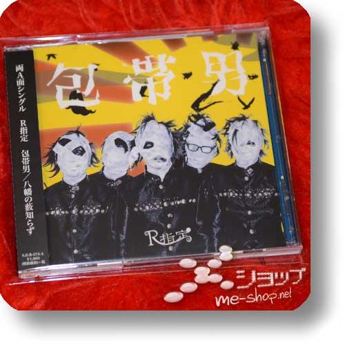 R SHITEI - Hotai otoko / Yahata no yabushirazu (lim.CD+DVD A-Type) (Re!cycle)-0