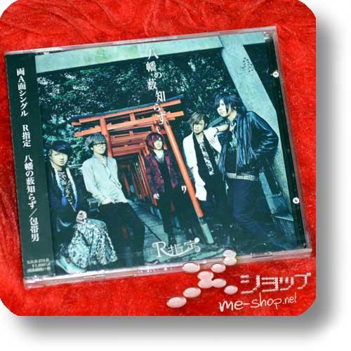 R SHITEI - Hotai otoko / Yahata no yabushirazu (lim.CD+DVD B-Type)-0