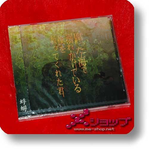 KAGEROU - Kusatta umi de oborekaketeiru boku wo sukuttekureta kimi (C-Type inkl.Bonustrack!) (Re!cycle)-0