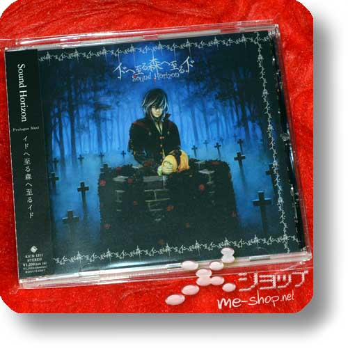 SOUND HORIZON - Ido he itaru mori he itaru ido (Re!cycle)-0