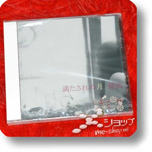 GIMMICK (Gimikku) - Mitasarenu tsuki asanure (lim.3000! / Vidoll)-0