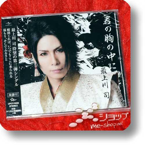 TSUKASA MOGAMIGAWA - Kimi no mune no naka ni (inkl.Bonustrack!) (D'espairsRay)-0
