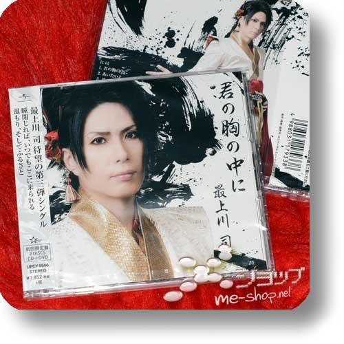 TSUKASA MOGAMIGAWA - Kimi no mune no naka ni (lim.CD+DVD) (D'espairsRay)-0