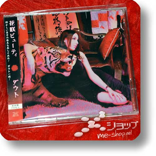 D=OUT - Hanasaki Beauty (LIM.CD+DVD A-Type) (Re!cycle)-0
