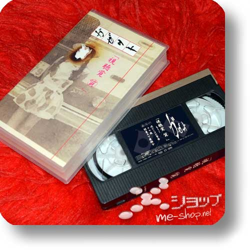 GAZETTE - Shichoukaku shitsu (PV-VHS / the GazettE / Orig.Matina 2002!) (Re!cycle)-0