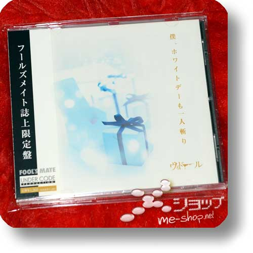 VIDOLL - Boku, White Day mo hitorikiri (Shikibetsu Code nashi) 120mg (Re!cycle)-0