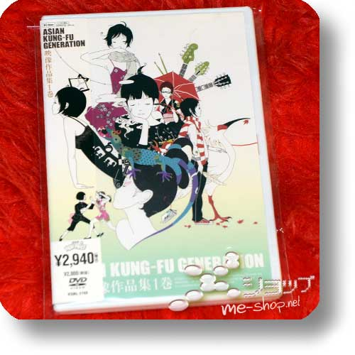 ASIAN KUNG-FU GENERATION - Eizou sakuhinshuu 1 kan (PV-DVD) (Re!cycle)-0