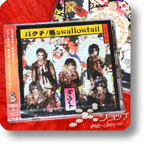 D=OUT - Bakuchi / Sakigake swallowtail (lim. CD+DVD B-Type)-0