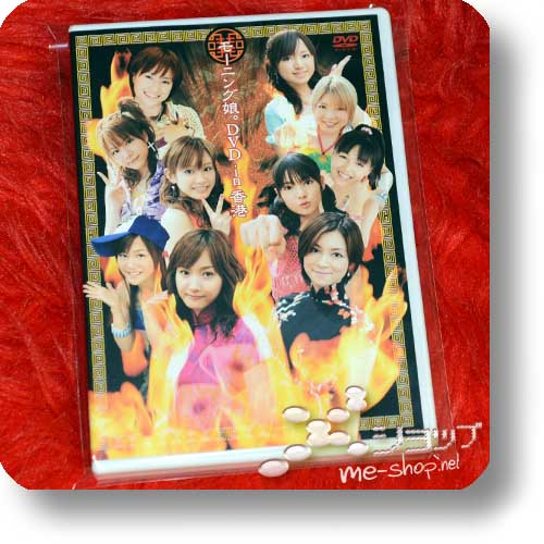 MORNING MUSUME. in Hong Kong (DVD) (Re!cycle)-0