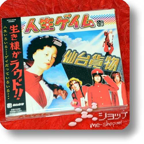 SENDAI KAMOTSU - Jinsei Game (Special Edition / lim.10000! / NIGHTMARE) (Re!cycle)-0
