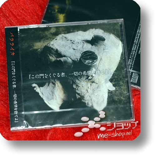 BALALAIKA - Kono mon wo kugurumono issai no kibou wo suteyo (lim.300!)-0