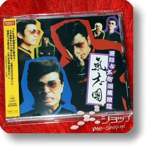KISHIDAN - Bousou Yotarou Rock 'n' Roll (Re!cycle)-0