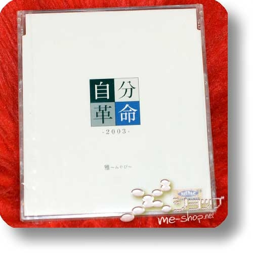 MIYAVI - Jibun kakumei -2003- (1.Press / orig.PSC 2003!)-0